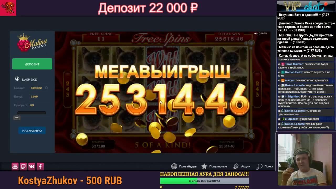 официальный сайт занос в казино малина