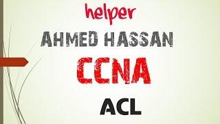 23  | CCNA شرح | ACL شرح | Helper For Taraining | Ahmed Hassan