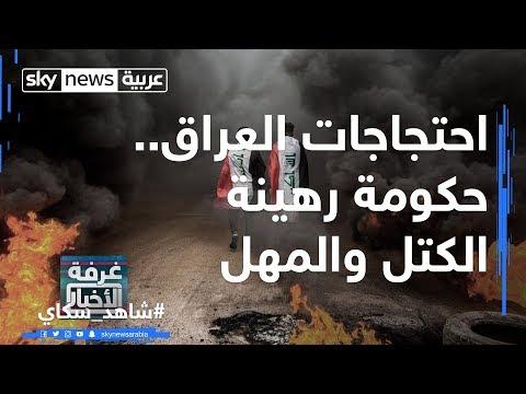 احتجاجات العراق..  حكومة رهينة الكتل والمهل  - نشر قبل 6 ساعة