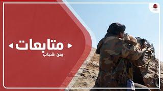 تواصل المعارك بين مليشيا الحوثي والجيش في جبهات جنوب مأرب