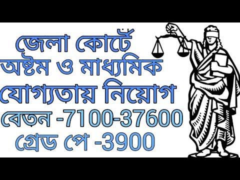 Nadia court recruitment|madhyamik pass job in west bengal|মাধ্যমিক পাস চাকরি