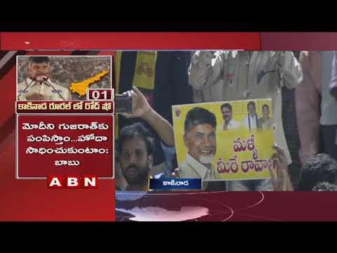 AP CM Chandrababu Naidu  Speech At Kakinada Rural TDP Public Meeting | ABN Telugu