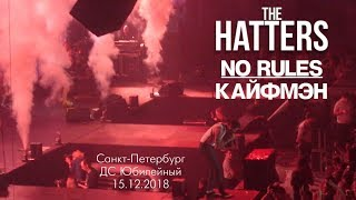 The Hatters - No Rules/Кайфмэн Live ДС Юбилейный, Санкт-Петербург, 15.12.2018