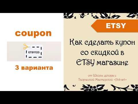 Как сделать купон со скидкой (coupon) в Etsy магазине