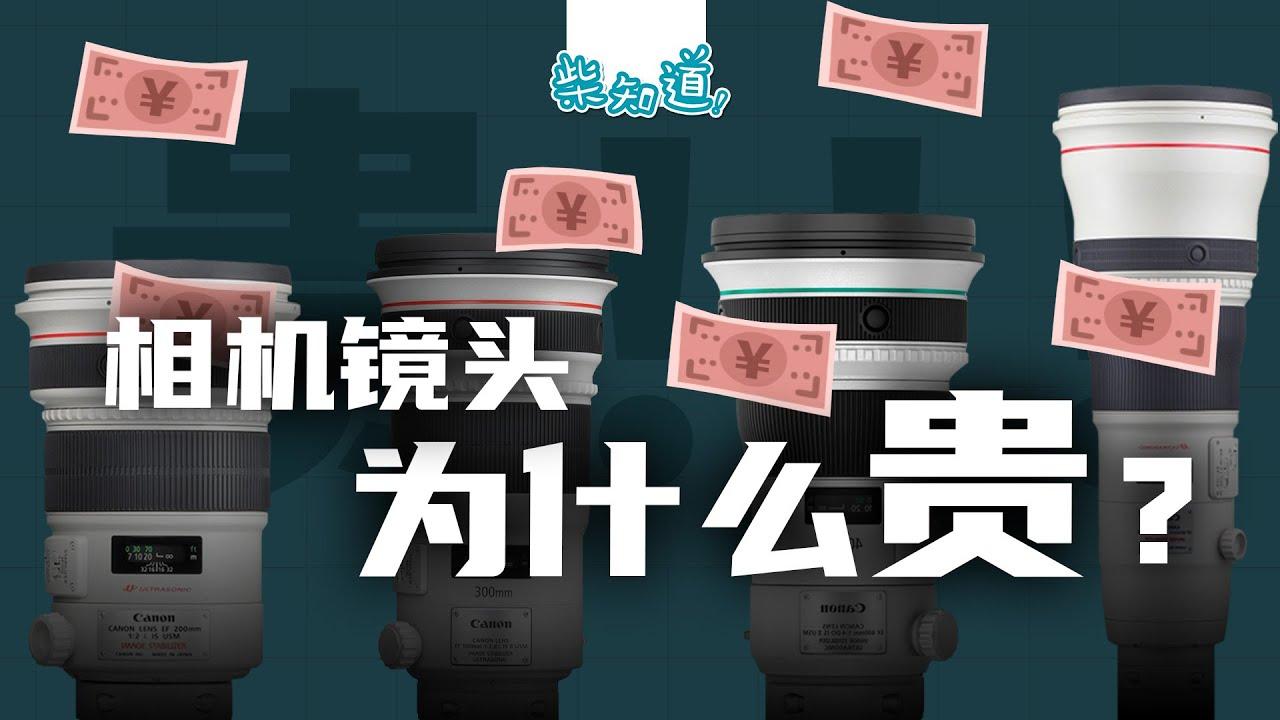 相机镜头为什么这么贵?30元和30000元的镜头有什么区别?What is the difference between a 30 yuan and a 30,000 yuan lens?