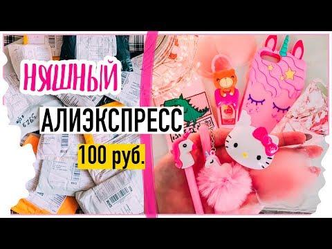 НЯШНЫЙ АЛИК ДО 100 РУБЛЕЙ  ОГРОМНАЯ РАСПАКОВКА С АЛИЭКСПРЕСС + КОНКУРС