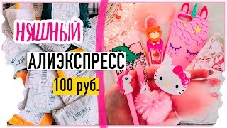 CUTE ALIEXPRESS UP TO 100 RUBLES // HUGE UNPACKING WITH ALIEXPRESS