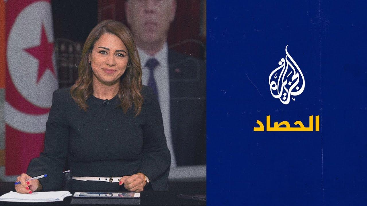 الحصاد - تونس.. جدل إجراءات الرئيس سعيد ودعوات دولية للحوار  - نشر قبل 44 دقيقة