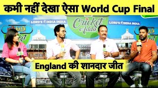 England बना World Champion...Match-Super Over रहा Tied..पर खिताब England के नाम