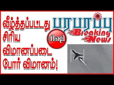சிரிய விமானப்படை விமானம் சுட்டு வீழ்த்தப்பட்டது! | Paraparapu Breaking News