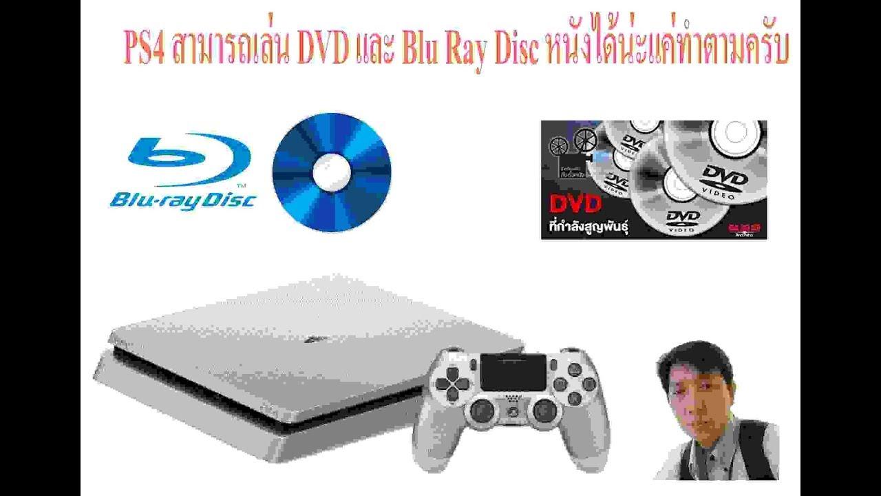 ps4สามารถเล่น DVD และ Blu Ray Discหนังได้ครับ