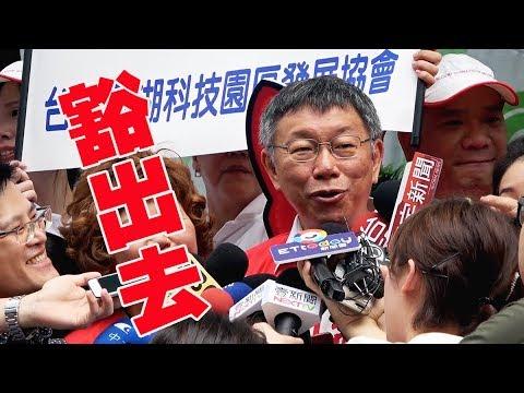 【阿北談時事】柯文哲:如果沒有一些妥協 世大運有辦法用中華民國總統身分上去開幕?