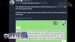 [中国新闻] 联合国气候变化大会因疫情推迟至明年举行 | 新冠肺炎疫情报道