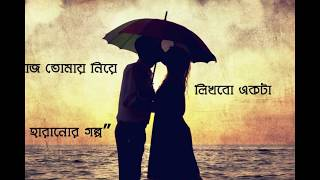 Na Haranor Golpo||Lyrical ||Shakil Hossain||Studio Riddim||Valentine 2017