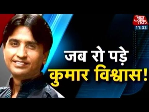 Kumar Vishwas Gets Emotional While Talking...