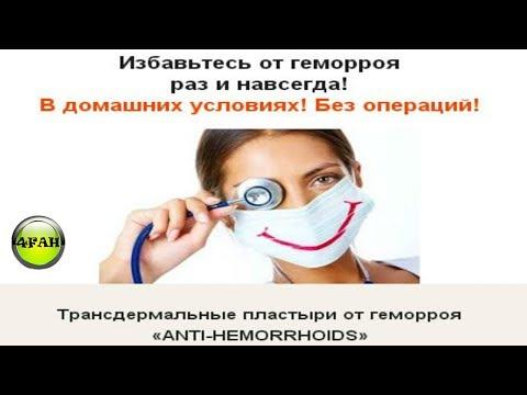 Anti Hemorrhoids - китайский пластырь для лечения геморроя