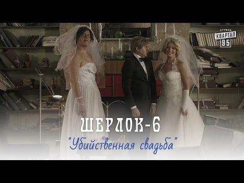 Шерлок Холмс (фильм) — Википедия