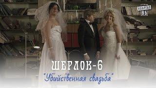 Шерлок, серия 6 - Убийственная свадьба | Сериал комедия 2015