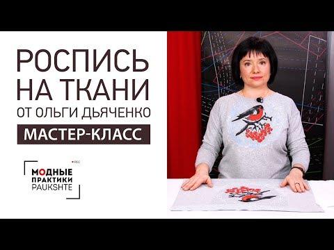 Видеоуроки роспись ткани