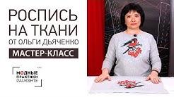 Мастер-класс по росписи по ткани от Ольги Дьяченко. Делаем рисунок акриловыми красками на ткани.
