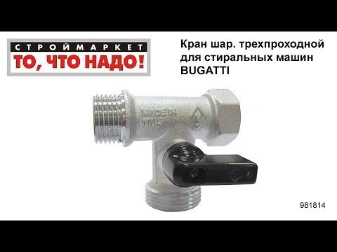 Кран шаровой трехпроходной для стиральных машин BUGATTI - кран для стиральной машины