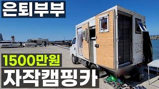 중고 봉고3 탑차로 손수 만든 1500만원 짜리 캠핑카…