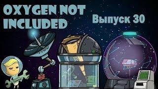 Телескоп, космический сканер и виртуальный планетарий - Oxygen Not Included - Выпуск 30
