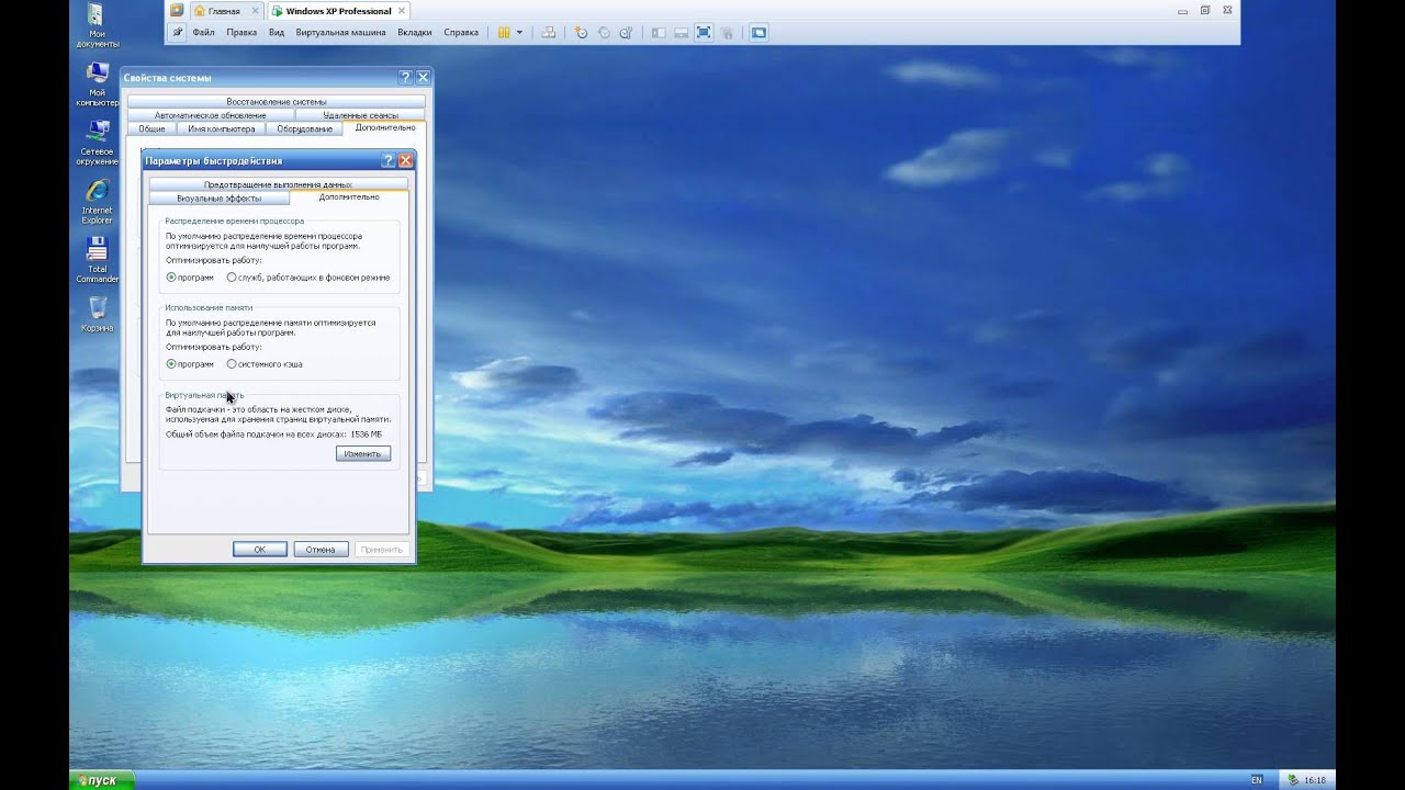Поменять размер виртуальной памяти (файла подкачки) в Windows XP