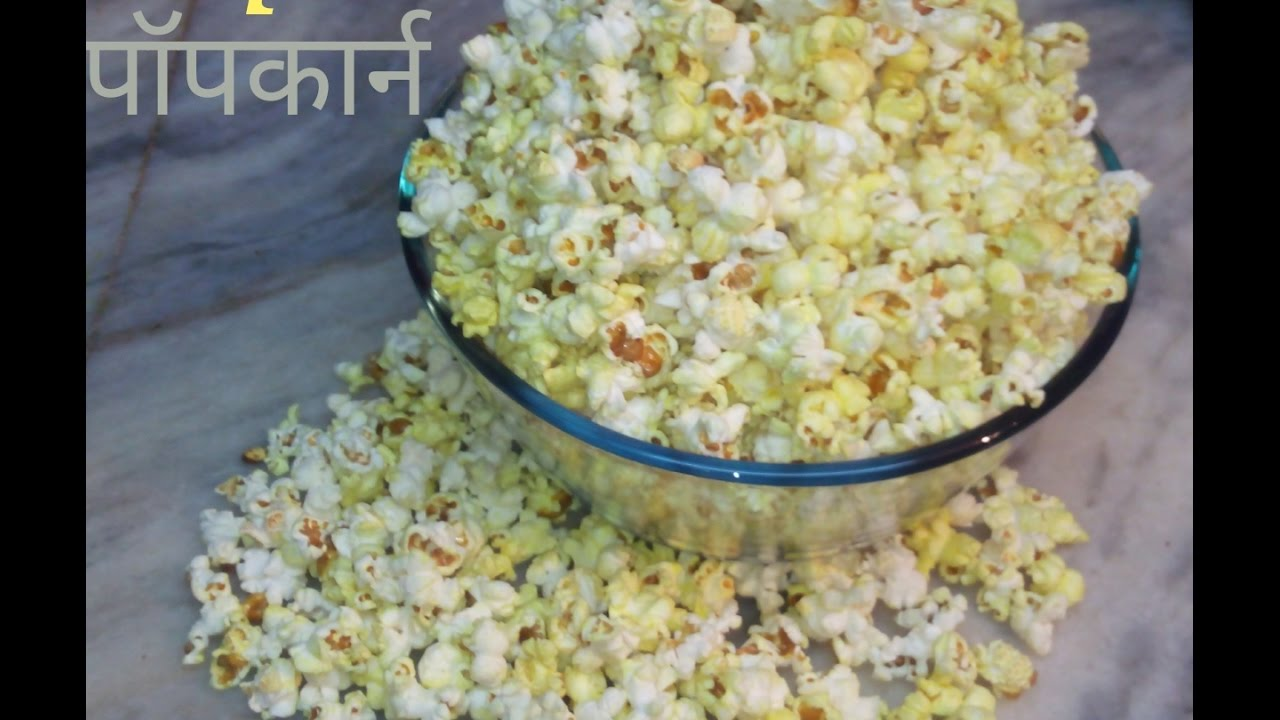 How to make popcorn at home in cooker