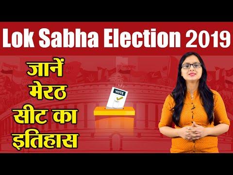 Lok Sabha Election 2019: History of Meerut Constituency, MP Performance card | वनइंडिया हिंदी