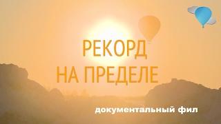 """Легче Воздуха: Документальный Фильм """"Рекорд На Пределе"""""""