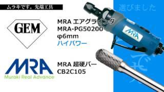 ムラキです先端工具【MRA超硬バー、エアグラインダ】
