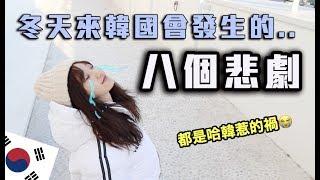 冬天絕對不去韓國的八個理由!冬天去韓國=賠錢?|愛莉莎莎Alisasa
