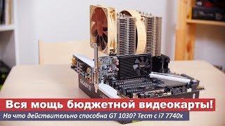 На что действительно способна GT 1030? Тест с мощным процессором
