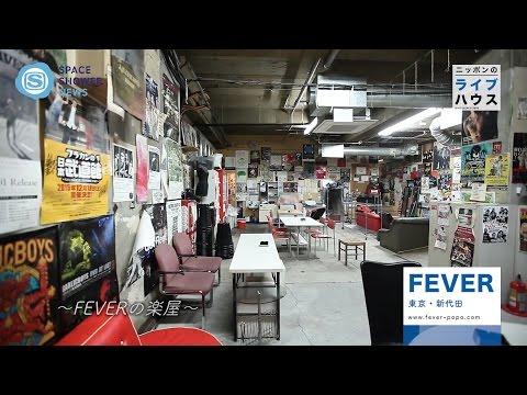 ニッポンのライブハウス:新代田「FEVER」の独自性とは?【SPACE SHOWER NEWS】