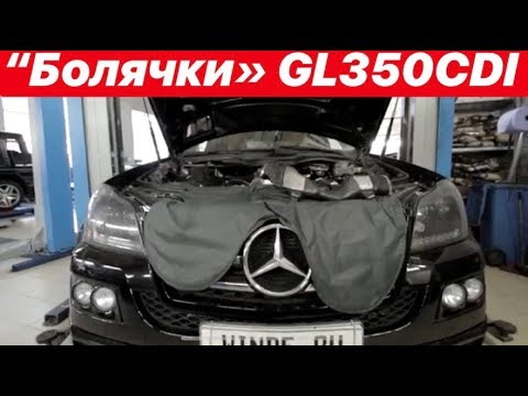 Типичные болячки Mercedes GL350CDI W164 или как не попасть на деньги из-за экономии на сервисе ?