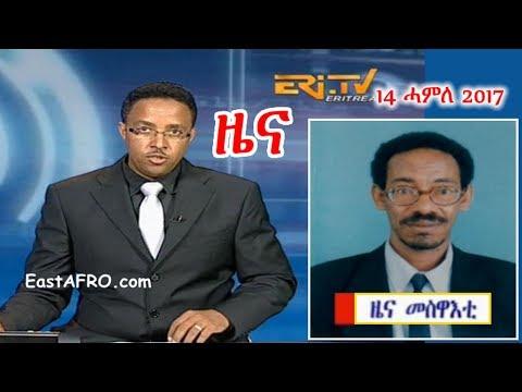 Eritrean News ( July 14, 2017) |  Eritrea ERi-TV