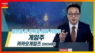 카카오게임즈(293490)... 게임주_테마IN이슈 (20211022)