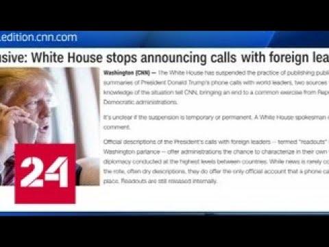 Белый дом отказался от публикации сообщений о телефонных переговорах президента США с лидерами дру…