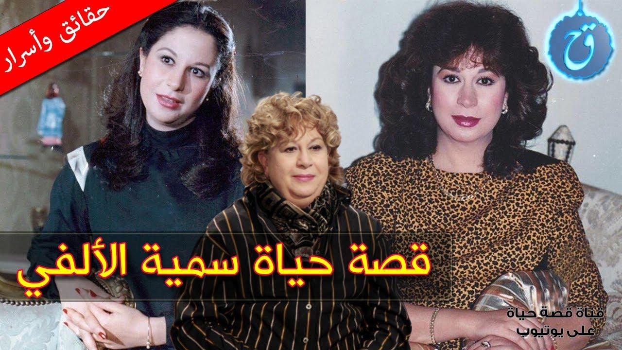 قصة حياة وأسرار سمية الألفي تزوجت أشهر نجوم مصر وهذا هو سر اعتزالها المفاجئ !