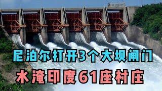 尼泊爾打開3個大壩閘門,水淹印度61座村莊,印度碰上了個硬茬子【一号哨所】