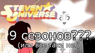 Вселенная Стивена -  О белом алмазе & Будет ли 9 сезонов? [Теория О]