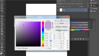 Photoshop CS6 Цвет и заливка