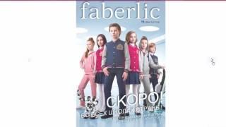 Школьная форма Фаберлик во всех школах!!! Новый каталог!!! Официальная продажа с 25 июля!(, 2016-07-10T06:38:40.000Z)