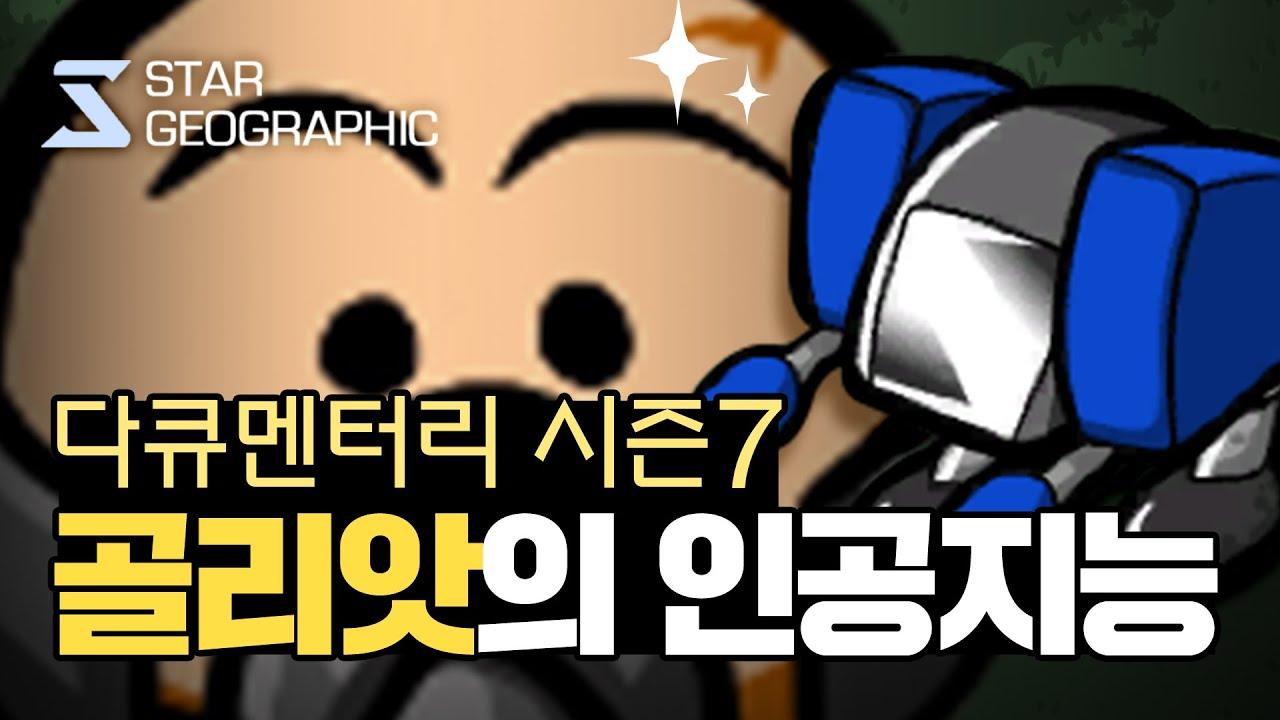 [스타 다큐멘터리 시즌7] 1부 - 골리앗의 인공지능