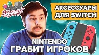 Нужные и бесполезные аксессуары для Nintendo Switch