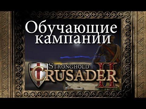 04. Священный город - Саладин - Stronghold Crusader 2 [Обучающие кампании]