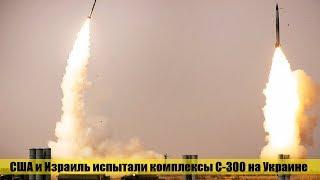 Срочно! США и Израиль испытали комплексы С 300 на Украине (Архив)
