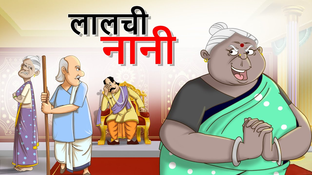लालची नानी | BEST FUNNY STORY | Hindi Kahaniya | COMEDY VIDEO | Do Buriya ki Kahani | Hindi Kahani