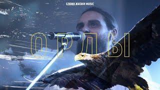 Слово жизни Music - Орлы (live)